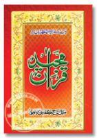 Quran Ref. 347 Pocket - Arabic Only - Hafzi