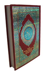 Holy Quran with Colour Coded Tajweed Rules and Manzils - Ref. 123 Medium Size 12.5 x 18.5 cm (15 Lines per page) Hafzi
