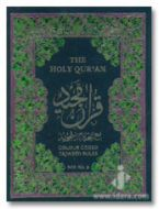 Holy Quran with Colour Coded Tajweed Rules and Manzils - Ref. 3 Big (13 Lines per page)