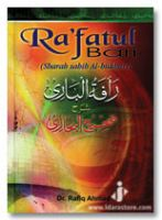 Rafatul Bari : Sharah Sahih Al-Bukhari - Arabic English with Commentary (5 Vols. Set)