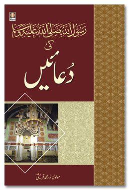 RasoolUllah (SaW) ki Duaein - Urdu
