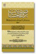 Rauzatul Ahbaab - Arabic