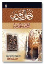 Riyadh-us-Saleheen - Arabic