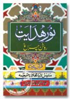 Roshan Chiragh - Noore Hidayat - Urdu Translation of the Holy Quran
