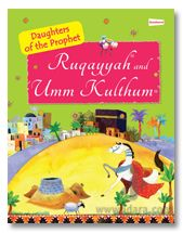 Ruqayyah and Umm Kulthum - The Daughters of the Prophet PBUH