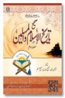 Sahih Tarikhul Islam wal Muslimeen - Urdu - 2 Vols Set