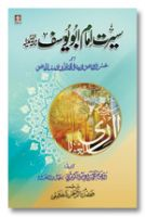 Seerat Imam Abu Yusuf (Rah) URDU