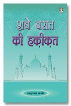 Shabe Barat Ki Haqeeqat - Hindi