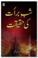 Shabe Barat ki Haqeeqat - Urdu