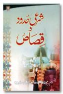 Sharai Hudood O Qisas - Urdu
