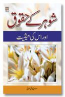 Shouhar Ke Huqooq aur Uski Haisiyat - Urdu