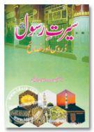 Seerate Rasool SaW : Durus aur Nasaeh - Urdu