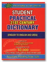Student Practical 21st Century Dictionary : English - English & Urdu