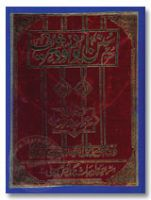 Sunan Abu Dawood : Arabic URDU 3 Volumes Set