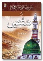 Rasoolullah (SaW) Ki Sunnataein - Urdu