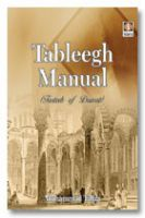 Tableegh Manual - Tarteeb of Dawat English - Pocket