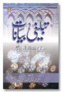 Tablighi Bayanat : Moulana Manzoor Nomani (Rah) - Urdu
