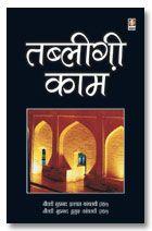 Tablighi Kaam - Hindi