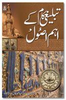 Tablighi Kaam Ke Aham Usool - Urdu