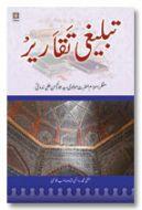 Tablighi Taqareer : Maulana Abul Hasan Ali Nadwi - Urdu