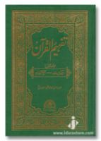 Tafheemul Quran URDU 6 Volumes Set