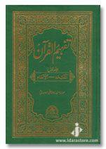 Tafheemul Quran URDU 6 Volumes Set