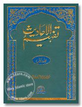 Tafheemul Ahadith Urdu - 8 Volumes Set