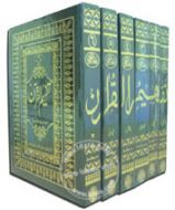 Tafheemul Quran Urdu 6 Volumes Set - Gold Edges with Bag