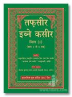 Tafseer Ibne Kaseer - Hindi - Arabic - 6 Vols. Set