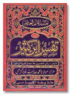 Tafsir Ibne Kathir - Arabic URDU - 5 Volumes Set