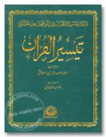 Taiseerul Quran Urdu