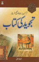 Tajweed ki Kitab - Quran Parhne ka Sahih Tareeqa - Urdu