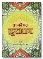 Tazkeerul Quran - HINDI Translation and Commentary of the Holy Quran - Maulana Wahiduddin Khan