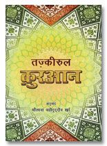 Tazkeerul Quran - HINDI Translation and Commentary of the Holy Quran - Maulana Wahiduddin Khan