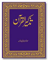 Tazkeerul Quran - URDU Translation and Commentary of the Quran
