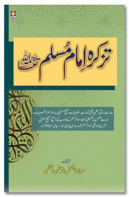 Tazkirah Imam Muslim (Rah) URDU