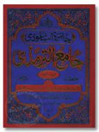 Tirmizi Shareef : Jame-ul-Tirmizi - Arabic URDU 2 Vol. Set