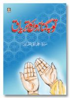 Tauba Gunahon Ka Tiryaq - Urdu