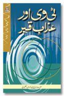 TV aur Azaabe Qabr - Urdu