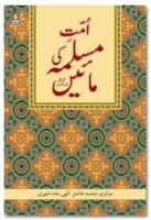Ummat-E-Muslima Ki Maaein - URDU