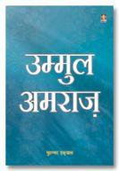 Ummul Amraaz - Hindi