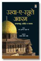 Uswai Rasoole Akram - Hindi