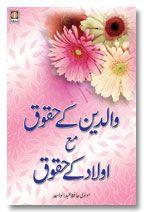 Waldain Ke Huqooq - Aulaad ke Huqooq - Urdu