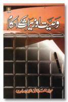 Wasiyyat aur Meeras ke Ahkaam - Urdu