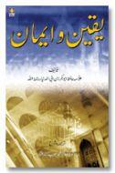 Yaqeen wa Imaan - Urdu