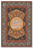 Surah Yaseen (Arabic-Urdu) BIG - Coloured Pages