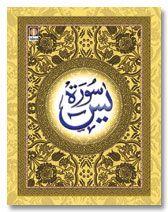 Surah Yaseen (Arabic-Urdu) Pocket
