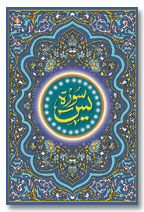 Surah Yaseen (Arabic Text Only) Big - Coloured