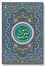 Surah Yaseen (Arabic Text Only) Big