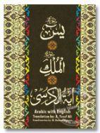 Surah Yaseen, Mulk and Ayatal Kursi - Pocket size